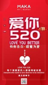 待你告白甜蜜为爱爱你520宣传海报