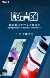 简约大气蓝色医疗企业座谈会邀请函宣传手机H5模版