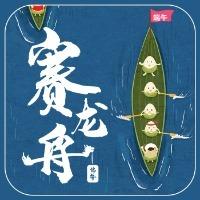 手绘风蓝色端午节赛龙舟公众号小图模版