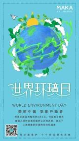 手绘风蓝色世界环境日文化知识普及公益宣传手机海报模版