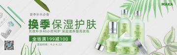 清新简约绿色天猫淘宝夏季护肤品促销活动banner模版