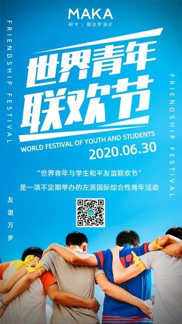 简约蓝色世界青年联欢节公益宣传手机海报模版