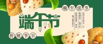 手绘风绿色传统节日端午节公众号首图模版
