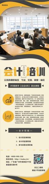 简约大气黄色会计技能培训宣传文章长图模版