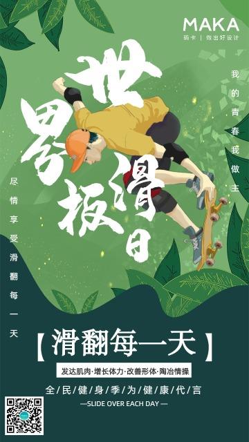 手绘风绿色世界滑板日公益宣传手机海报模版
