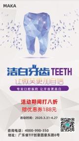 简约美白牙齿牙科整形种牙促销活动宣传手机海报模版