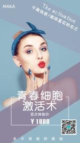 蓝色大气青春细胞激活术医美行业优惠活动宣传手机海报模版