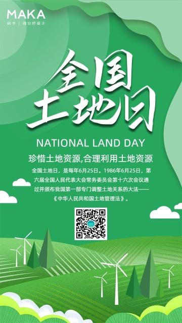 扁平风绿色全国土地日知识普及公益宣传手机海报模版