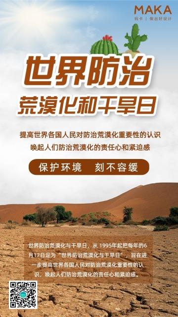 简约世界防治荒漠化和干旱日公益宣传手机海报模版