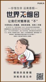 卡通风世界无烟日文化知识普及公益宣传手机海报模版