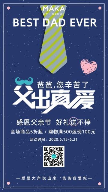 简约蓝色父出真爱父亲节商家促销宣传手机海报模版