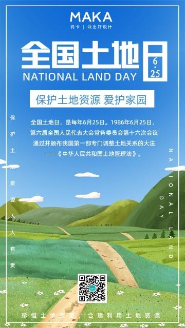 简约全国土地日知识普及公益宣传手机海报模版