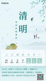 简约小清新清明节放假通知宣传手机海报模版