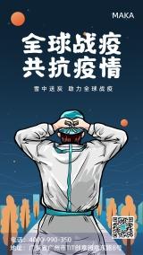 手绘插画蓝色医生助力全球战疫共抗疫情手机海报模版