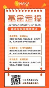 简约黄色基金定投优点宣传手机海报模版