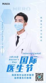 简约大气蓝色国际医生节宣传手机海报模版