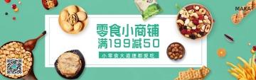 简约绿色零食小商铺坚果食品促销活动banner模板