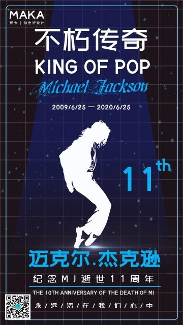 创意迈克尔杰克逊逝世11周年纪念日宣传手机海报模版