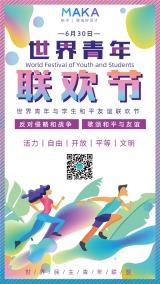 创意世界青年联欢节公益宣传手机海报模版