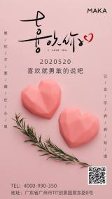 简约粉色爱心喜欢你520日签心情宣传手机海报模版
