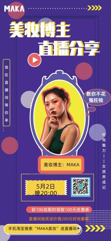 美妆博主平台主播线上促销宣传封面海报