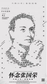 创意张国荣逝世17周年纪念海报
