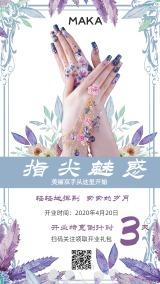 时尚紫色唯美美容美甲店开业活动促销宣传活动