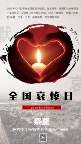 4月4日全国哀悼日武汉新冠肺炎默哀公祭日公益宣传海报