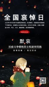 4月4日全国哀悼日新冠肺炎公祭日公益宣传插画风海报