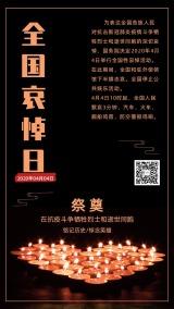 4月4日全国哀悼日新冠肺炎致敬英雄公益宣传海报