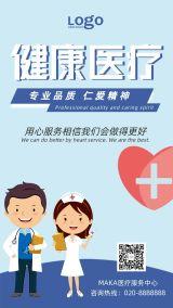 医疗健康卡通蓝色清新保健医院服务中心宣传海报手机版