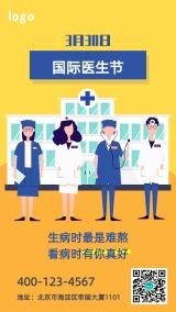 国际医生节扁平简约风节日宣传海报