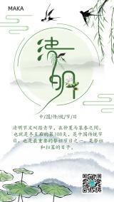 清新水墨古风清明节传统节日心情日签问候海报