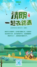 清明节青春手绘踏青传统节日游玩心情海报