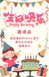 粉色清新插画设计风格宝宝生日快乐祝福贺卡生日请柬活动邀请函H5