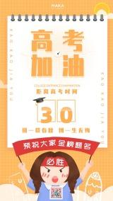黄色清新插画设计风格高考加油心情日签,预祝考生金榜题名宣传海报
