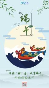 绿色清新插画设计风格端午节心情日签动态宣传海报