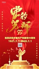 红色简约大气设计风格建党99周年宣传海报