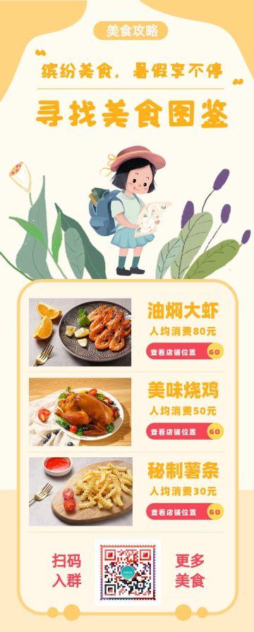 黄色清新插画设计风格餐饮宣传促销文章长图