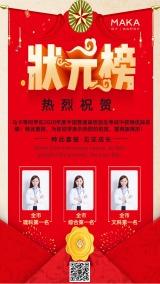 中国红大气高考状元榜宣传海报