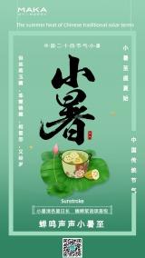 夏日清新莲藕二十四节气之小暑宣传海报