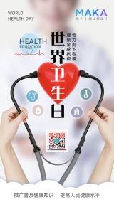 世界卫生日全球共同抗疫宣传海报