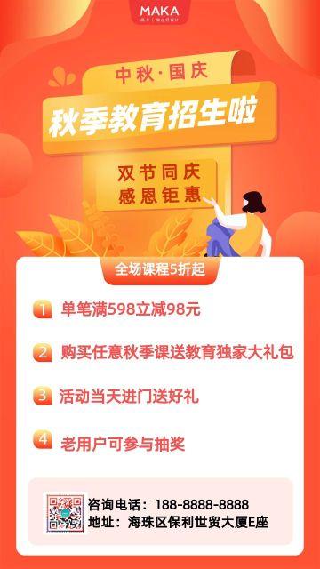 橙色2020秋季招生中秋国庆双季大促培训班宣传海报