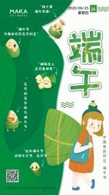 卡通传统节日之端午节快乐海报