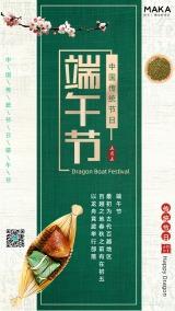 简约古风传统节日之端午节快乐粽香飘海报