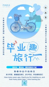 蓝色清新放飞心情毕业趣旅行创意海报