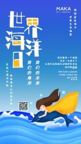 蓝色卡通手绘世界海洋日活动海报