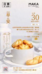 淡黄色文艺清新面包甜点早安宣传手机海报