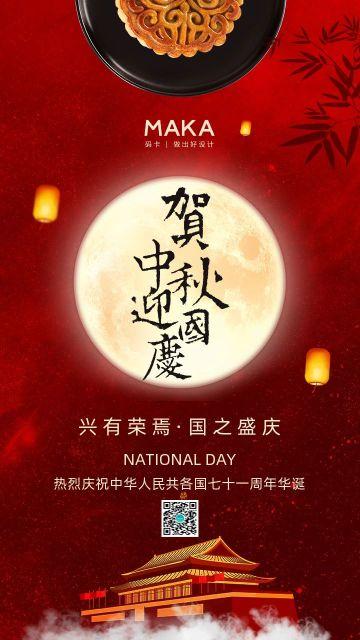 复古中国风和中秋迎国庆宣传海报
