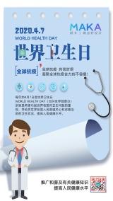 蓝色卡通世界卫生日全球抗疫海报